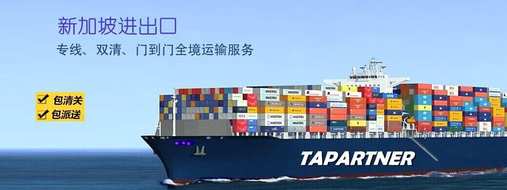 新加坡海运,新加坡海运专线