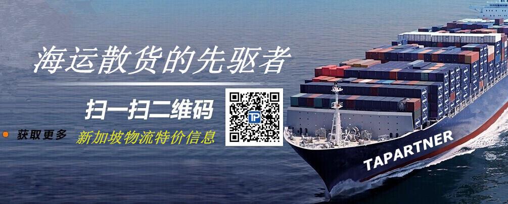 新加坡海运双清到门