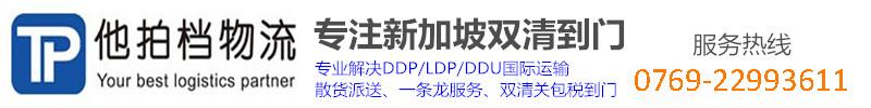 东莞市他拍档国际货运代理有限公司
